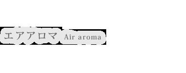 山口県山口市 業務用アロマオイル | アロマ空間デザイン