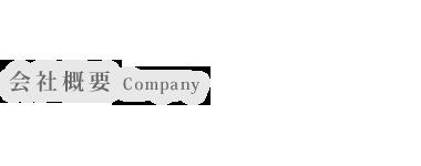 アロマ空間デザイン株式会社