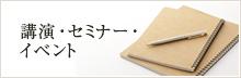 講演会・セミナー・イベント