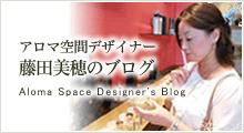 藤田美穂のブログ