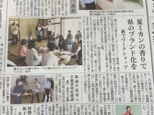 山口新聞掲載紙面