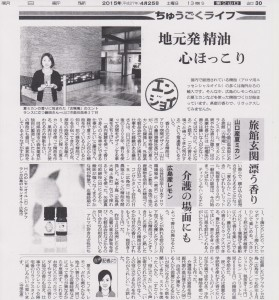 2015年4月25日朝日新聞掲載紙面