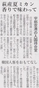 2015年12月5日日本経済新聞掲載記事