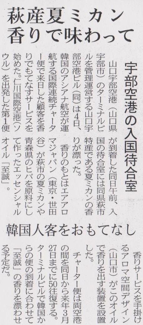 日本経済新聞に掲載されました