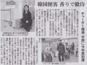 2015年12月5日朝日新聞記事掲載