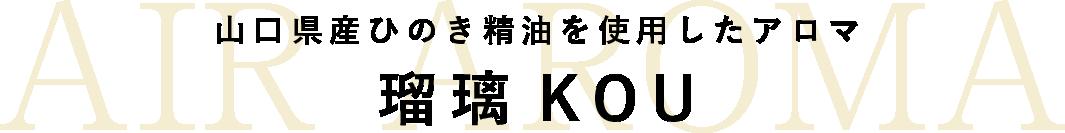 山口県産ひのき精油を使用したアロマ瑠璃KOU