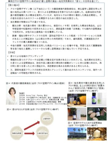DBJ 日本政策投資銀行 中国支店 レポートに掲載されました