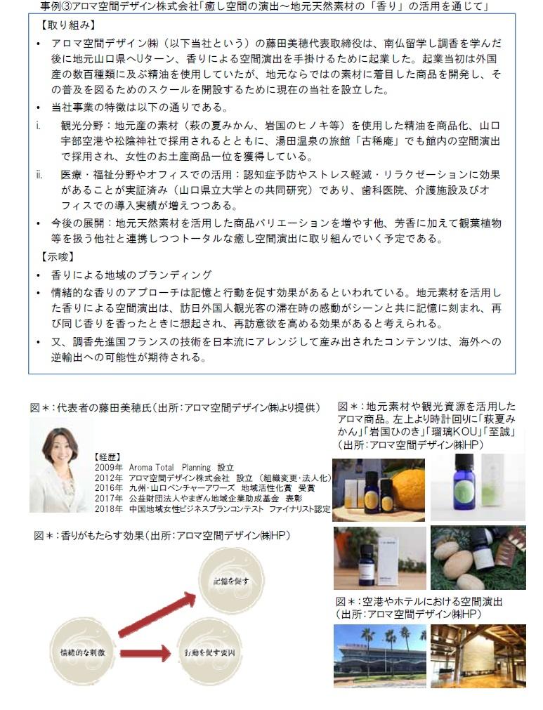 日本政策投資銀行中国支店レポートに掲載されました