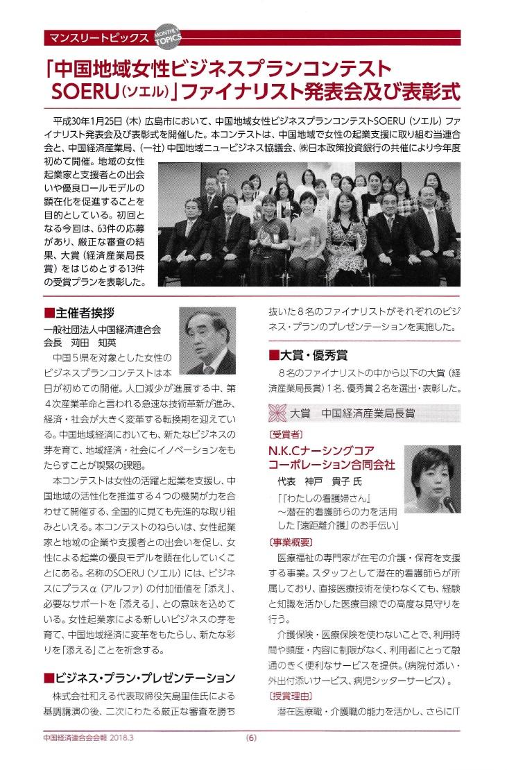 中国経済連合会会報誌に掲載されました